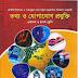 Download Hsc ICT book pdf