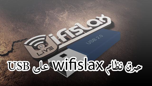 شرح كيفية حرق نظام ويفي سلاكس wifislax على usb وحل جميع المشاكل