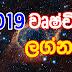 2021 lagna palapala-Wrushchika-astrology sri lanka
