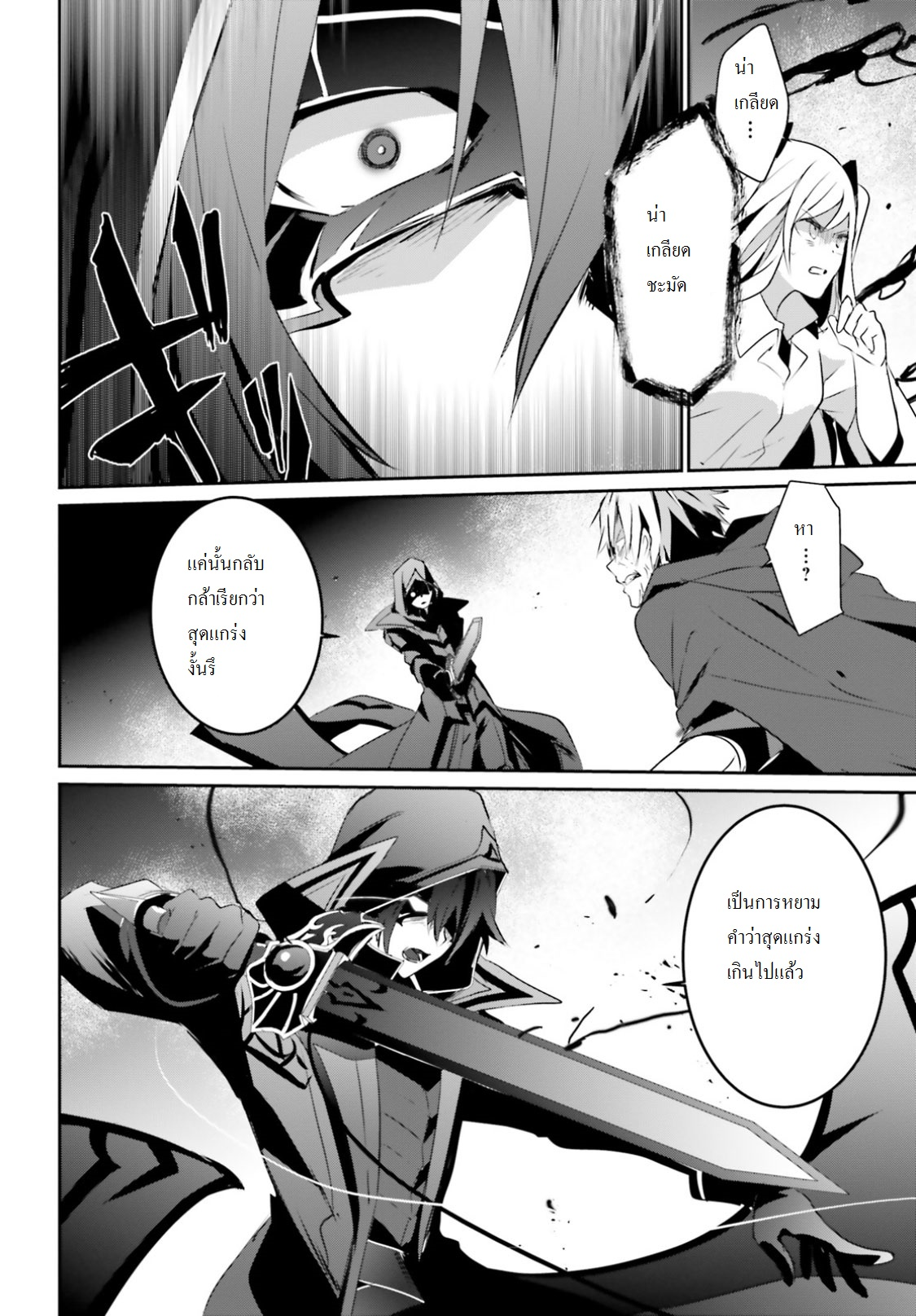 อ่านการ์ตูน Kage no Jitsuryokusha ni Naritakute! ตอนที่ 6 หน้าที่ 23