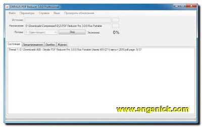 Orpalis  PDF Reducer Pro 3 - Перетаскиваем файл