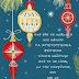 Κάρτες με Ευχές και Λόγια για τα Χριστούγεννα