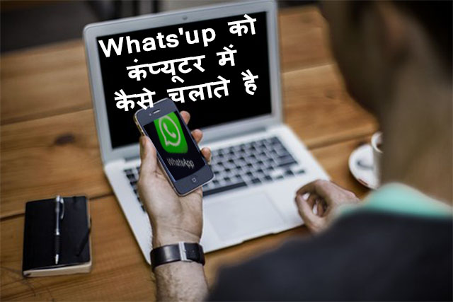 Whats'up ko computer mein kaise chalate hai janiye step by step