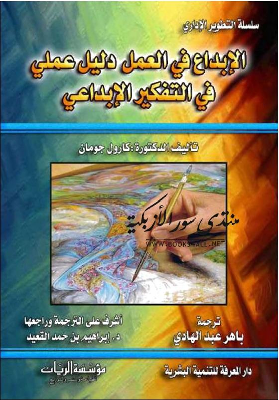 تحميل كتاب موهبة 2 pdf