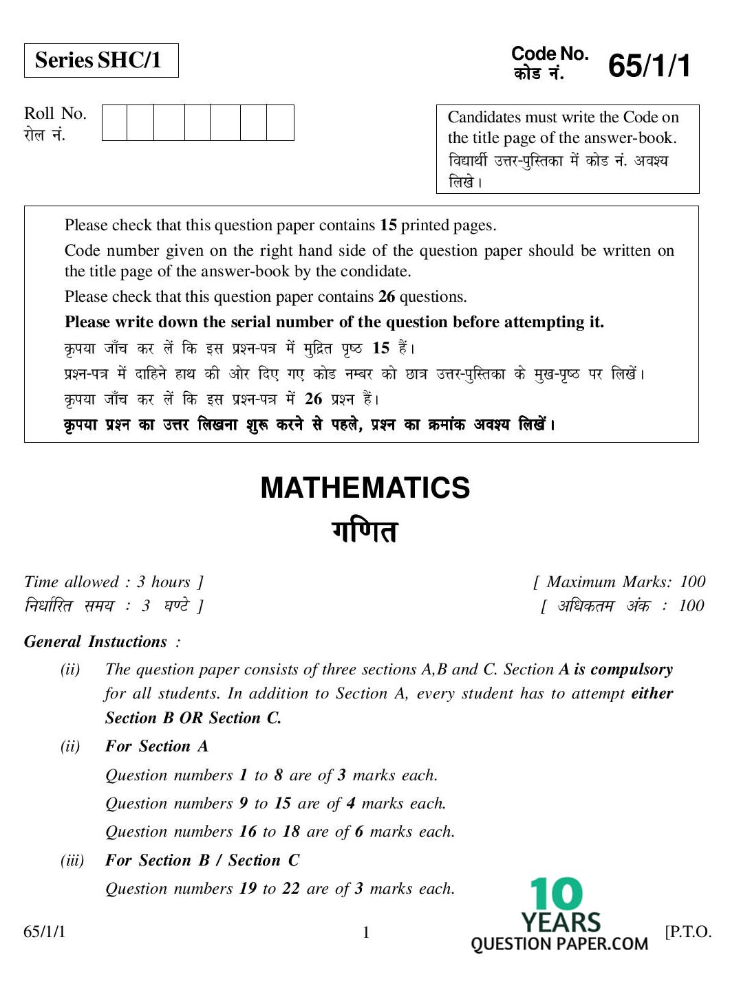 cbse class 12th 2007 Mathematics question paper