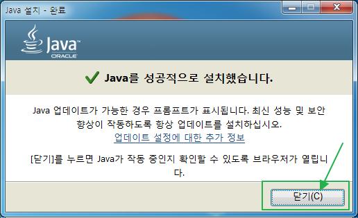 자바 (JAVA) 다운로드 / 설치하기