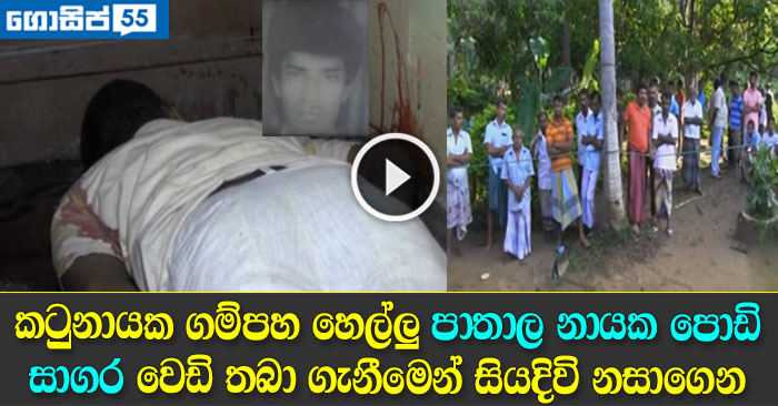 Podi Sagara Committed Suicide After Police Raid In Kurunegala