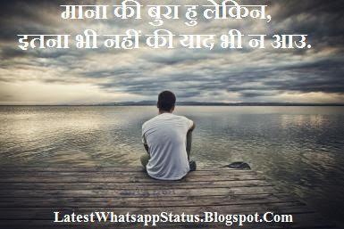 Bewafa Hindi Sad Love Shayari