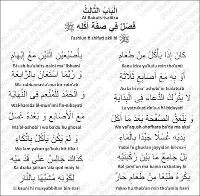 Etika Makan Nabi Muhammad Rosululloh shallallahu 'alayhi wa sallam