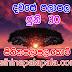 Lagna Palapala Ada Dawase  | ලග්න පලාපල | Sathiye Lagna Palapala 2020 | 2020-06-30