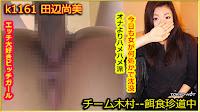 Tokyo Hot k1161