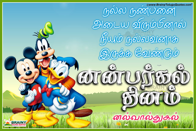 2016 Friendship day Kavithai images in Tamil Language,Cool Tamil Friendship day 2016 Wishes in Tamil Font,Friendship day Inspiring Tamil Kavithai Pictures,Best Friendship day Quotes and Wishes Messages Online,Friendship day Best Pics for Tamil,Tamil Friendship day greetings,Tamil Friendship day heart touching quotes