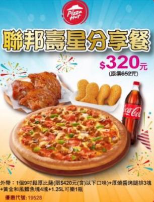【必勝客】優惠代號/優惠券/折價券/coupon 5/13更新