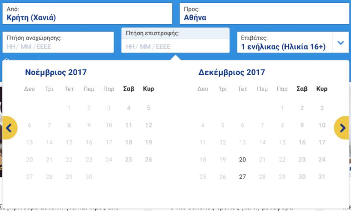 46362d5db1b Σε ακύρωση των πτήσεών της στις γραμμές Χανιά – Αθήνα και Χανιά –  Θεσσαλονίκη από τις 29 Οκτωβρίου 2017 και έως τις 24 Μαρτίου 2018 προχώρησε  η Ryanair.