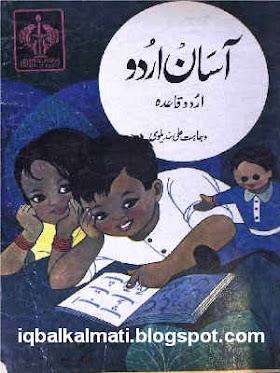Assan Urdu Qaida by Wajahat Ali Sandilvi Free Download