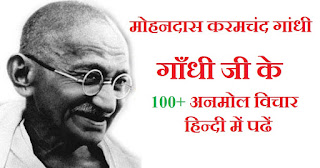 100+ Quotes of Mahatma Gandhi in Hindi