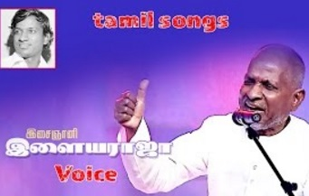 Ilayaraja Voice Tamil Songs| Audio Jukebox