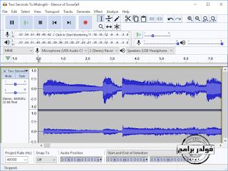 برنامج, مجانى, لمونتاج, وتعديل, ملفات, الصوت, بجميع, انواعها, Audacity, اخر, اصدار