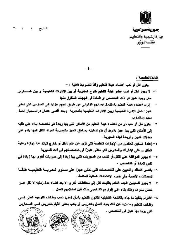 قرار 202 لسنة 2013 المادة الخامسة