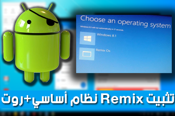 طريقة تثبيت Remix Os كنظام أساسي بجانب الويندوز + شرح طريقة عمل روت !