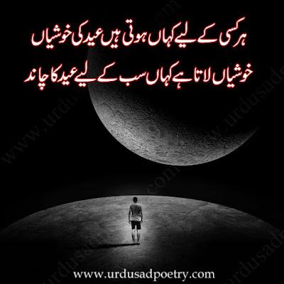 Her Kisi Ke Liyay Kahan Hoti Hain Eid Ki Khoshiyan