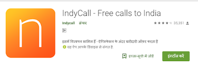best prank caller apps for android, how to do call anyone without going orignal number, free caller apps, indy call apps, bina apna number gaye kisi ke pas call kaise kare, send free sms to mobile phone