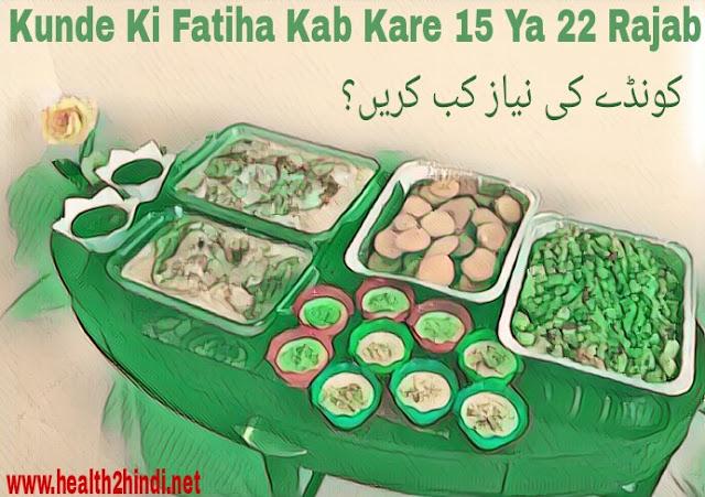 Kunde ki fatiha kab kare' rajab ke kunde kaise kare' imam jafar ke kunde