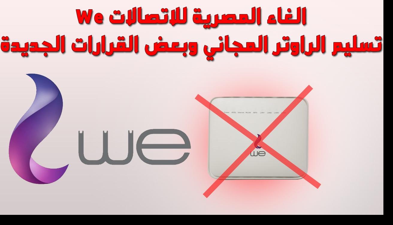 مستخدمى الانترنت .. قرارات جديدة من المصرية للاتصالات