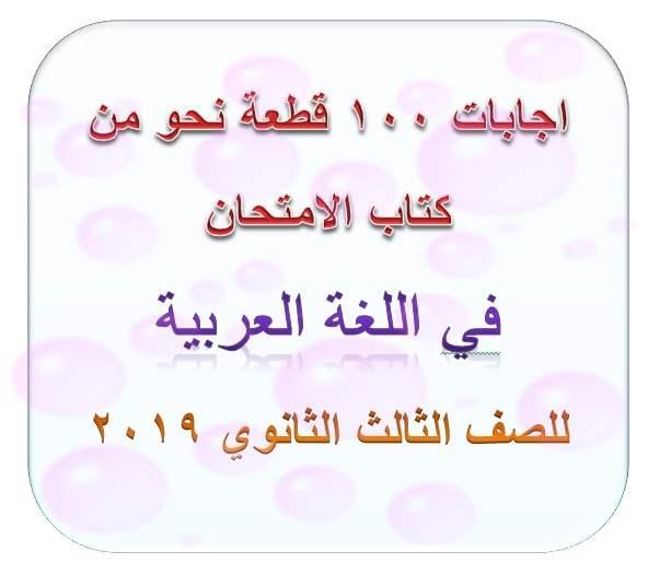 اجابة 100 قطعة نحو من كتاب الامتحان لغة عربية ثانوية عامة 2019