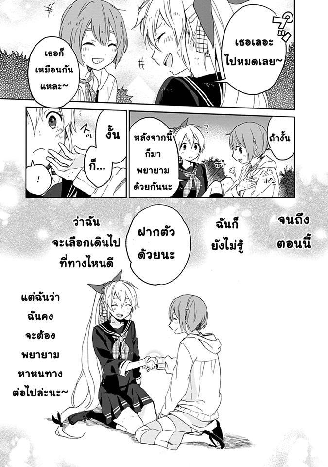 Gendai Majo no Shuushoku Jijou - หน้า 52
