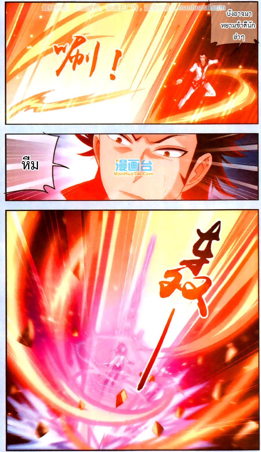 อ่านการ์ตูน Da Zhu Zai 66 ภาพที่ 11