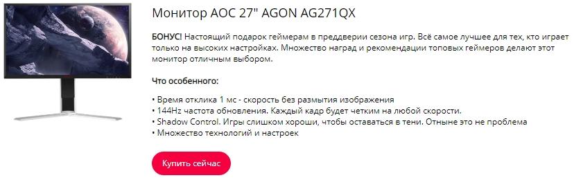 """Монитор AOC 27"""" AGON AG271QX"""