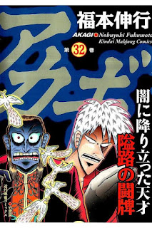 [Manga] アカギ 第01 32巻 [Akagi Vol 01 32], manga, download, free