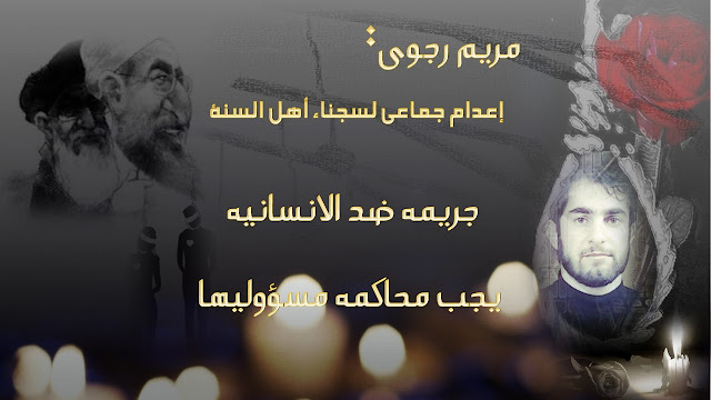إيران تعدم 21 سجيناً سنياً بشكل جماعي,مريم رجوي: إعدام جماعي لسجناء أهل السنة جريمة ضد الانسانية يجب محاكمة مسؤوليها