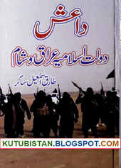 Daesh Urdu Book