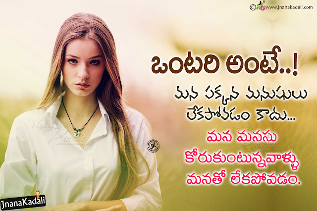 best telugu life quotes on alone, life quotes in telugu, alone girl hd wallpapers free download