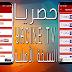 حصريا : النسخة الاصلية و الأخيرة من تطبيق YACINE TV لمشاهدة القنوات العربية عملاق بدون منازع على هاتفك 2019