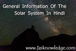सौरमंडल की सामान्य जानकारी
