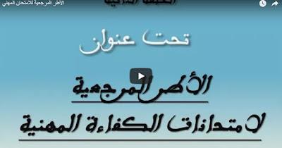 فيديو حول الأطر المرجعية للامتحان المهني