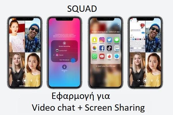 Squad - Μία απίθανη εφαρμογή για βιντεοκλήσεις και διαμοιρασμό οθόνης