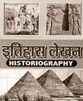इतिहास लेखन की पुस्तक