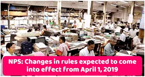 nps-changes-in-rules-expected-to-come-into-effect-from-1.4.2019