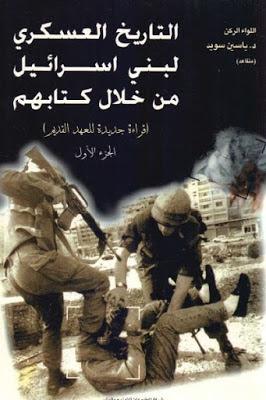 تحميل كتاب التاريخ العسكري لبني إسرائيل من خلال كتابهم pdf ياسين سويد
