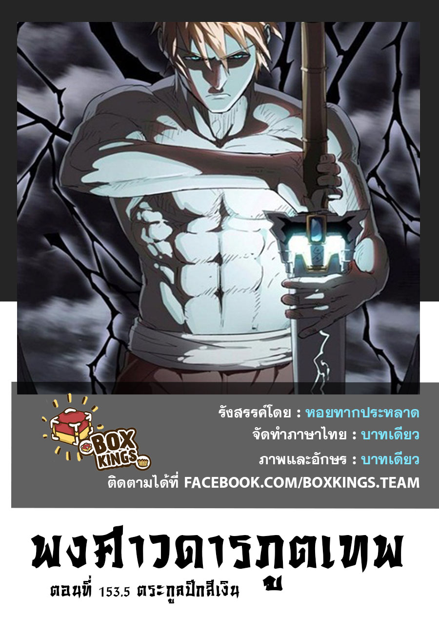 Tales of Demons and Gods ตอนที่ 153.5 หน้า 1