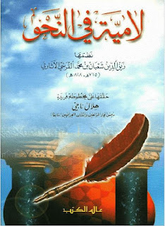 حمل كتاب لامية في النحو - زين الدين شعبان بن محمد الآثاري