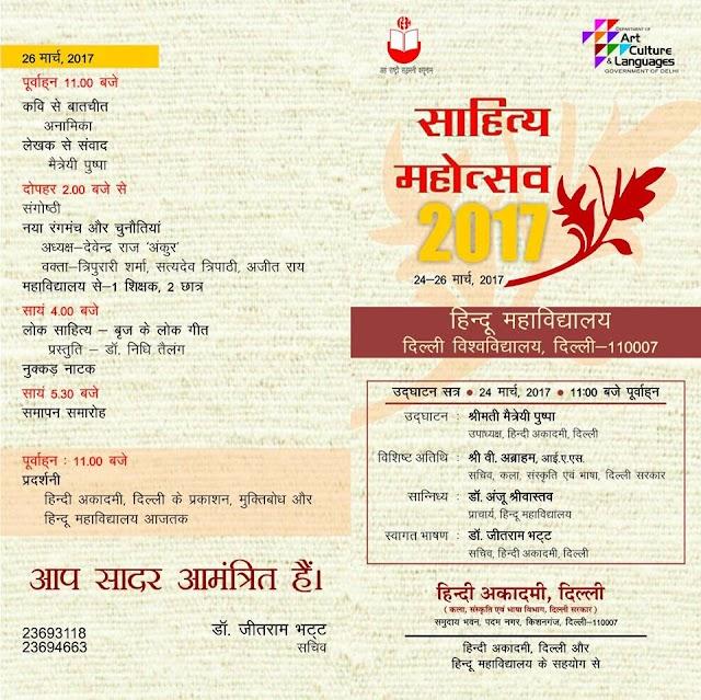 साहित्य महोत्सव 2017