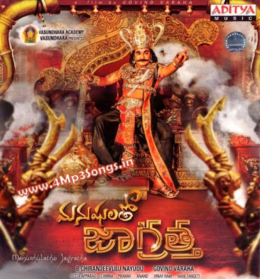 http://www.4mp3songs.in/2013/11/manushulatho-jagratha-2013-telugu.html