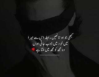 Urdu-Poetry-13