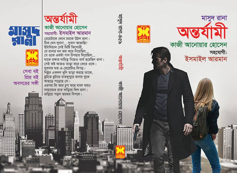 Bangla Ebook Masud Rana Series