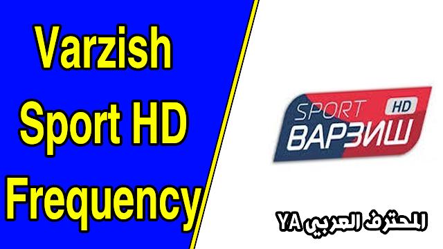 Frequency Varzish Sport HD for Watching free and live football on Satellites تردد قناة varzish sport hd لمشاهدة مباريات البطولة الاسبانية - الدوري الاسباني الدرجة الاولى - مباشرة و مجانا بصورة اتش دي